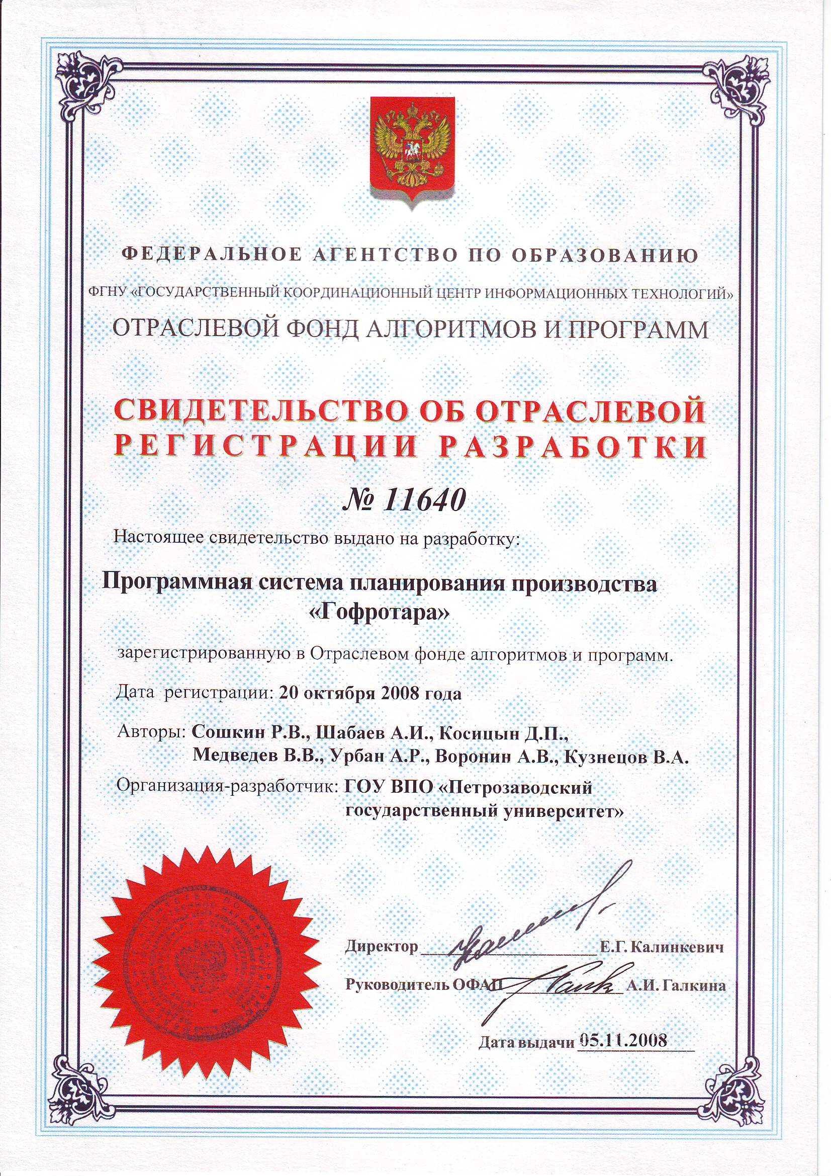 """Патент 2100018 на изобретение: """"Способ оценки функционального состояния биологически активной точки """" ."""